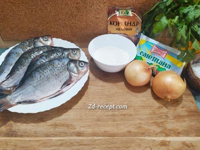 Ингредиенты для карасей в сметане